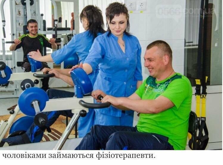 Реабилитация для участников АТО в Никополе, куда обращаться , фото-1