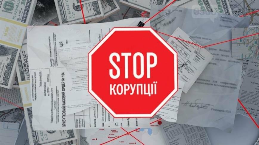 Нікопольський військовий комісаріат проти корупції, фото-1