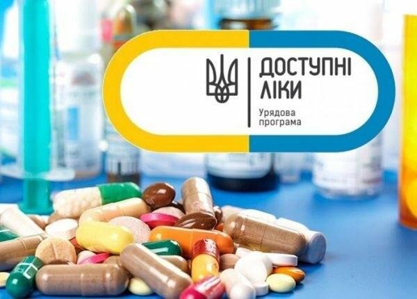 Оновлений перелік лікарських засобів за програмою «Доступні ліки», фото-1