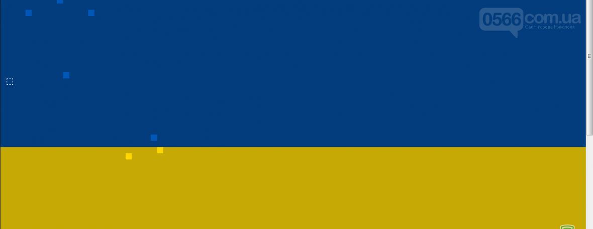 Нiкопольцi можуть поставити підпис на прапорі України , фото-1