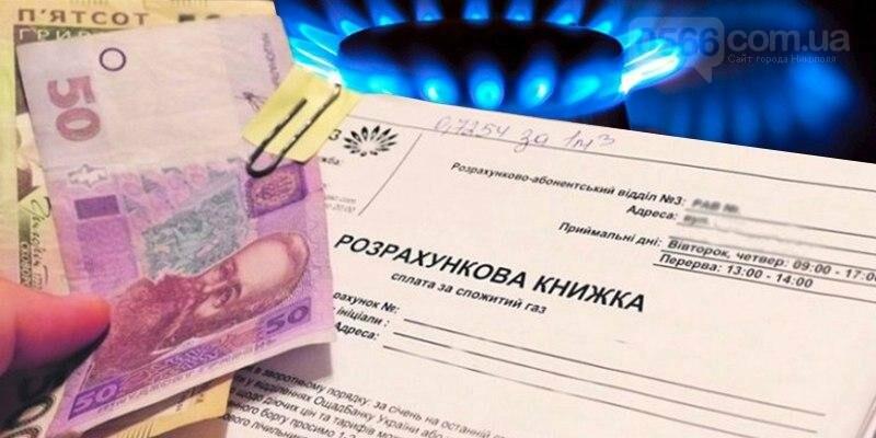 В Нікополі завершується прийом заяв для виплати «монетизованої» частини субсидій , фото-1