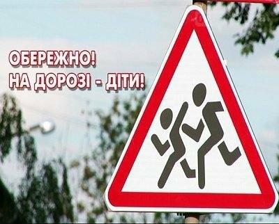 Стартували профілактичні заходи «Увага! Діти на дорозі!», фото-1