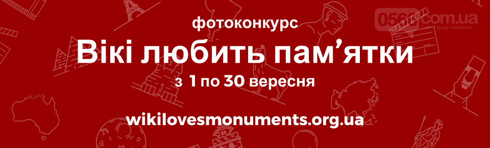 З 1 вересня стартує фотоконкурс пам'яток культурної спадщини, фото-1