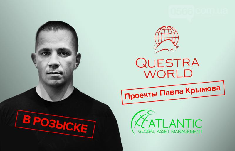 Крах Questra World: организатор пирамиды Павел Крымов скрывается в Латвии, фото-1