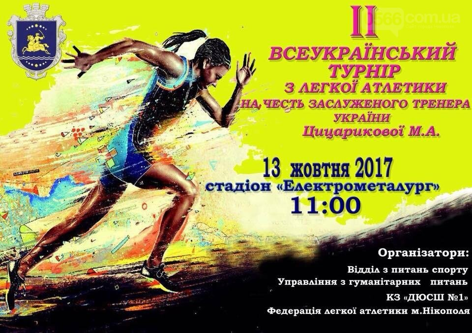 В Нікополі відбудеться турнір з легкої  атлетики , фото-1
