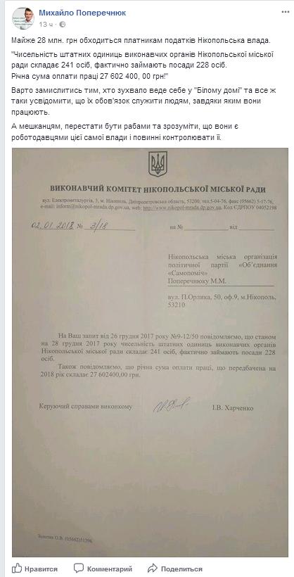 Не 3723:Які зарплати отримують у  Нікопольській міській раді, фото-1