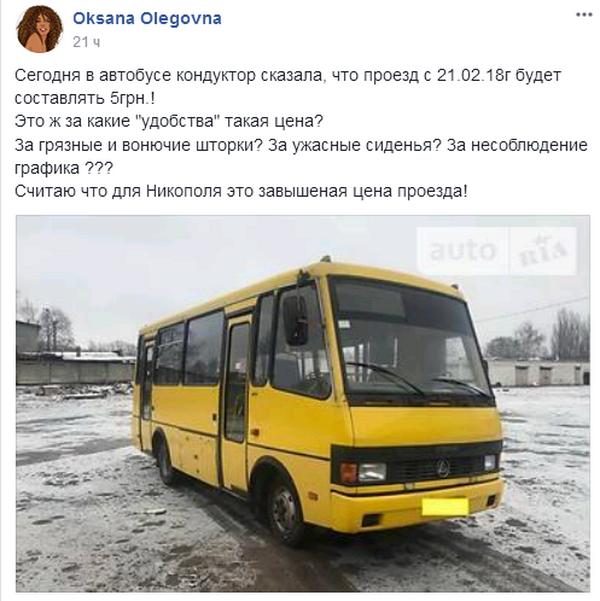 Как в Лондоне. Начало есть.В автобусах Никополя уже намекают на стоимость проезда в 5 гривен , фото-1