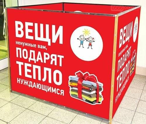 В Никополе открываются пункты по приему и раздаче вещей, фото-1