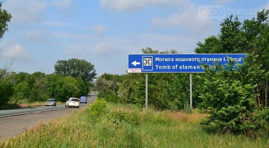 Путешествуем сами: Курган-могила Кошевого атамана И. Сирка  , фото-2