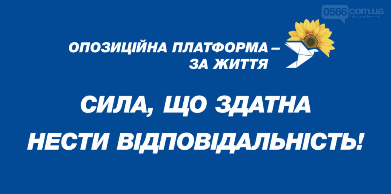 Гуфман рассказал, кого партия ОПЗЖ выдвигает кандидатами в мэры городов области, фото-14