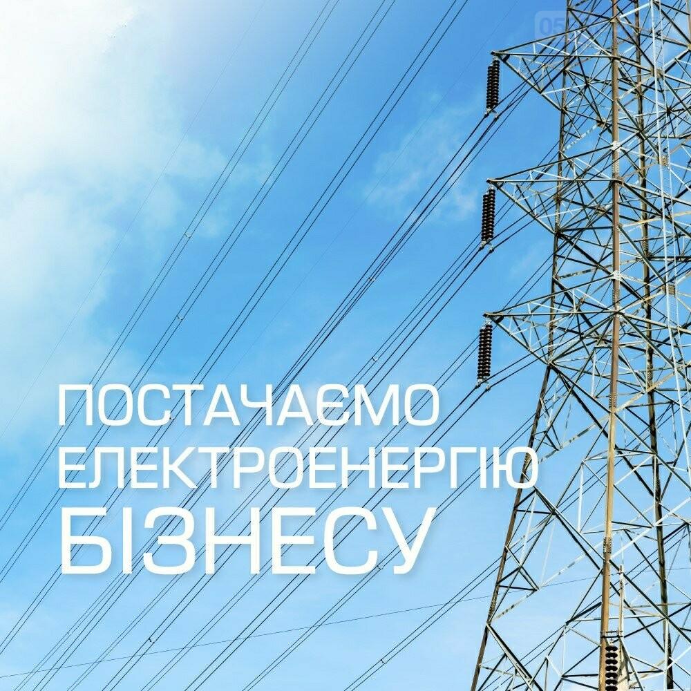 Пакетное предложение ООО «Днепропетровскгаз Сбыт»: газ и электроэнергия от одного поставщика, фото-1