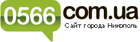Логотип - 0566, Размещение в Справочнике Никополя, Рекламные статьи, Баннерная реклама
