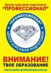 Центр курсовой подготовки «Профессионал» (Никополь)