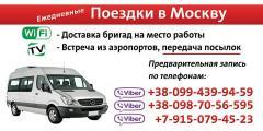 Логотип - Ежедневные поездки в Москву из Никополя комфортабельным микроавтобусом.
