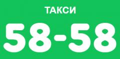 Такси 58-58, Эконом такси