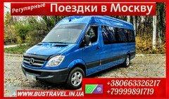 Логотип - Ежедневные поездки Никополь - Москва автобус, пассажирские перевозки в Москву