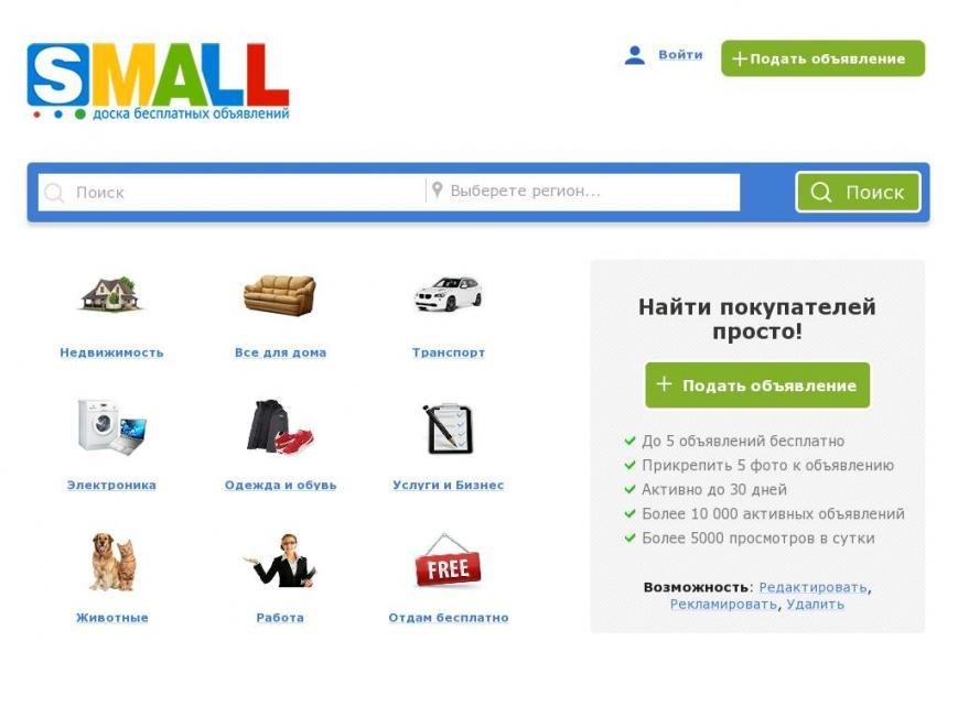 380ec601384b9 Small – украинская бесплатная доска объявлений от частных лиц